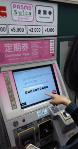 Pasmo Ticket Machine